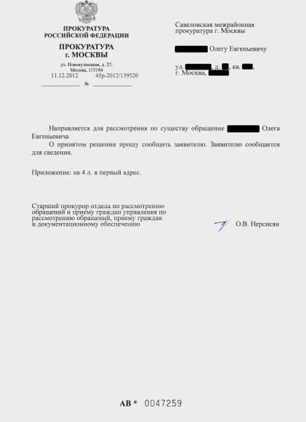 2012 12 22 письмо_Прокуратура Москвы_1