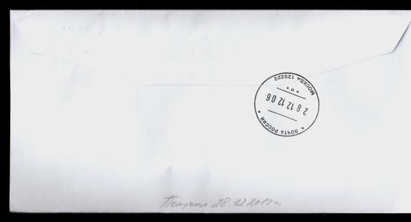 ЕСПЧ_ответ2_конверт2_02