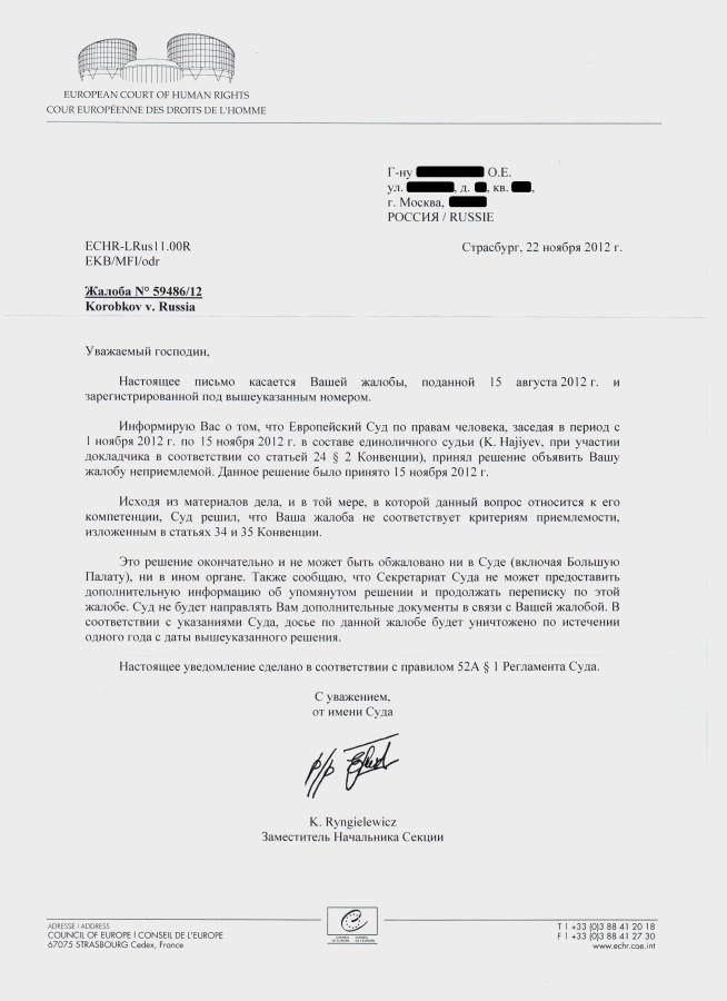 ЕСПЧ_ответ2_письмо_01