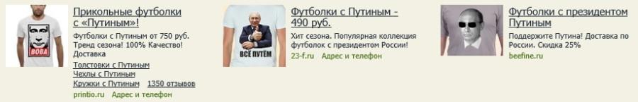 Путин_футболка