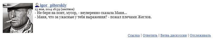 Лавров&Маня