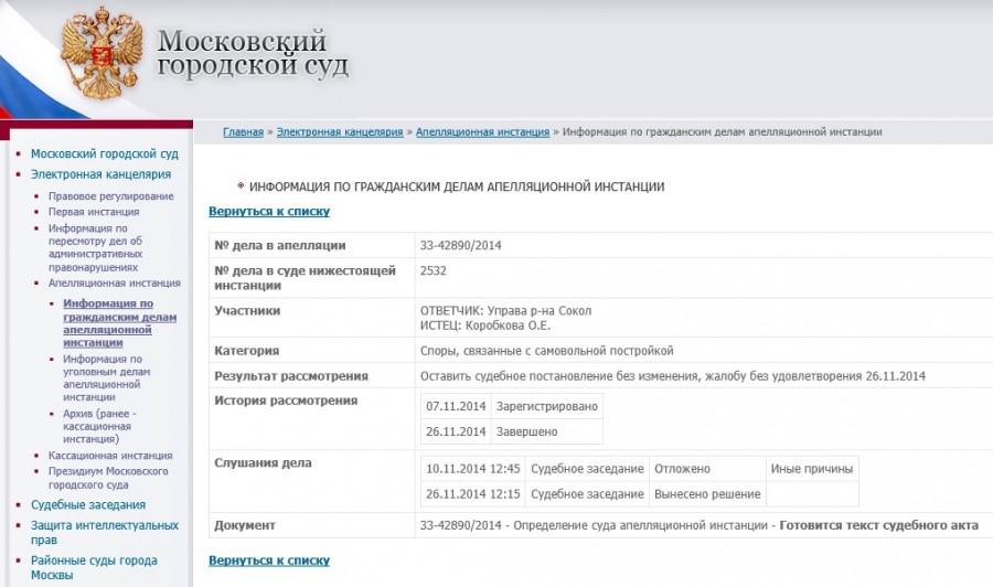 Мосгорсуд_ракушка