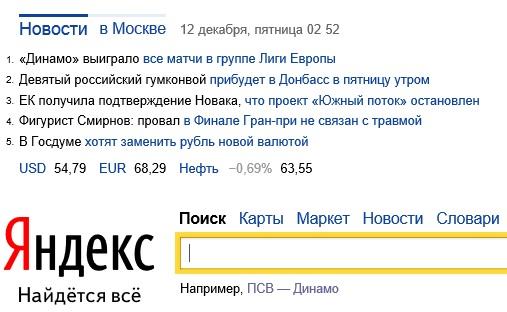 Яндекс_Москва