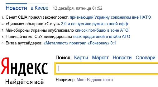 Яндекс_Киев