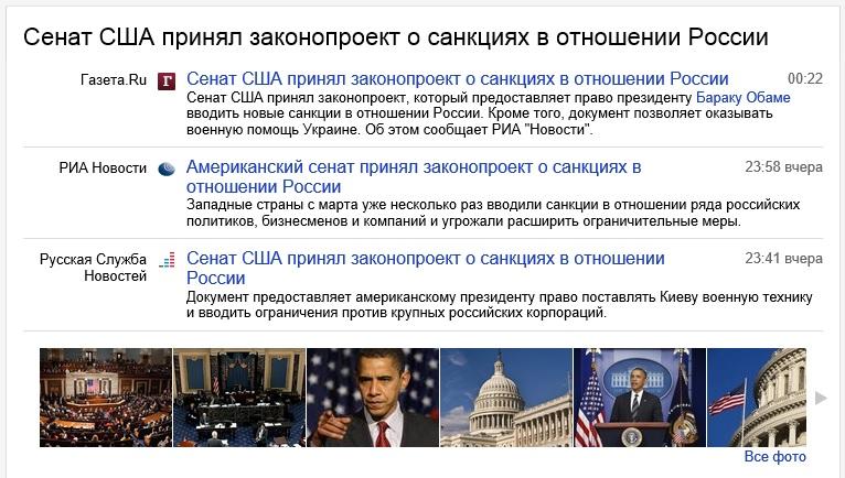 Яндекс_Сенат_Россия