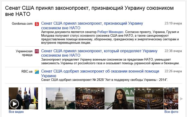 Яндекс_Сенат_Украина