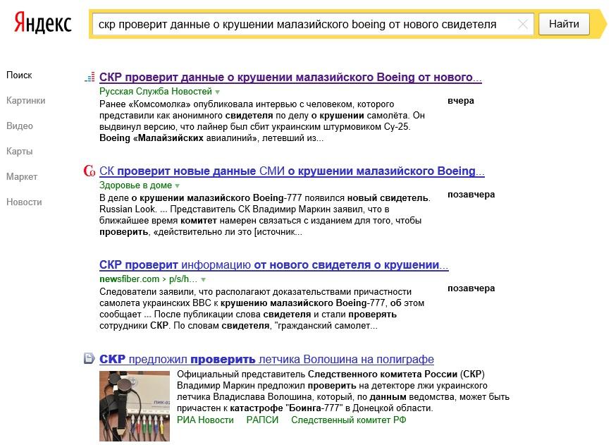 СКР_Волошин
