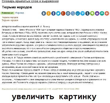 тюрьма_народов-2