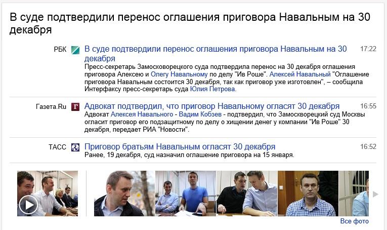 Навальный_30_перенос