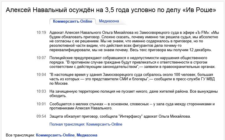 Навальный_приговор