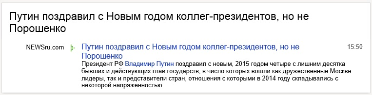 Путин_Порошенко_НГ