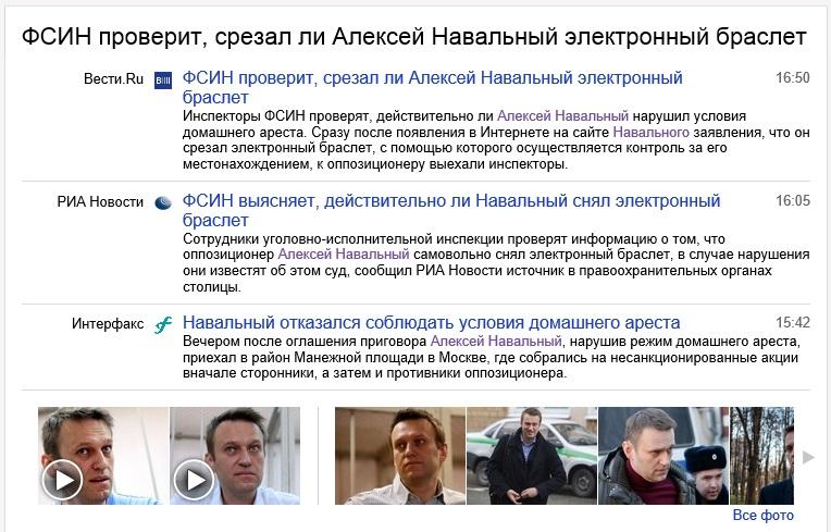 Навальный_на_цепи