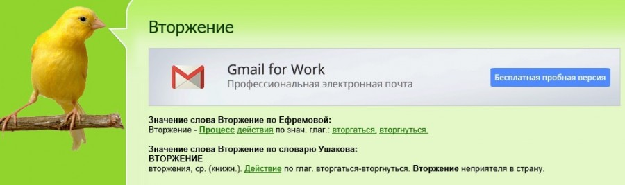 вторжение_словари