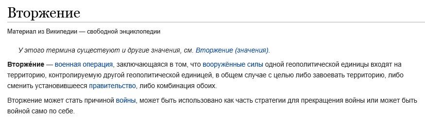 вторжение_Википедия