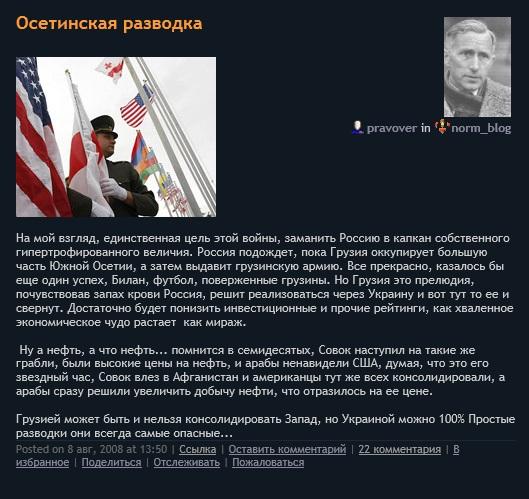 Россия_Грузия_Украина