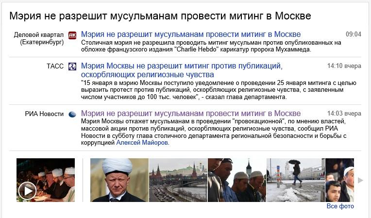 Москва_акция