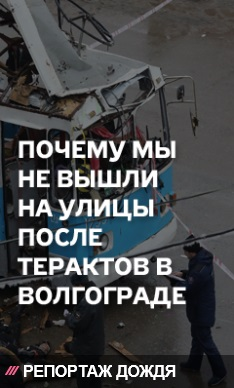 Волгоград_теракт