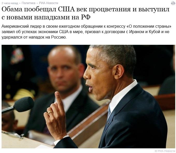 Обама_конгресс1