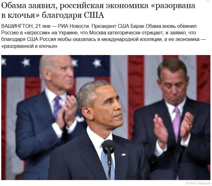 Обама_конгресс2