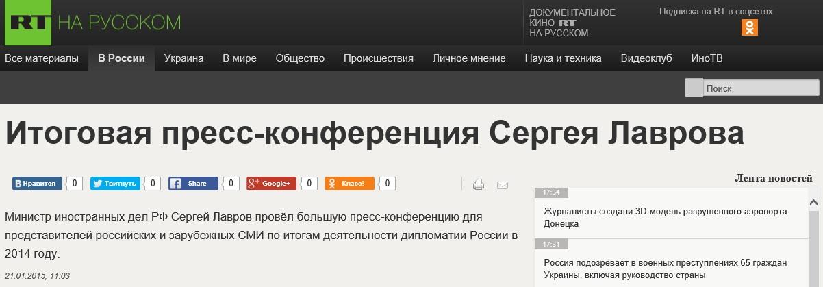 Лавров_прессконф