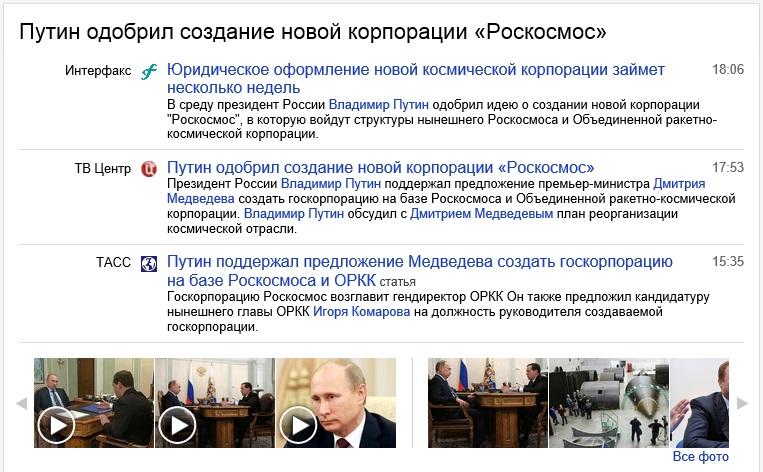 Путин_Роскосмос