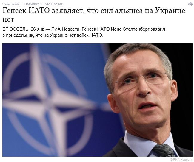 НАТО_Украина