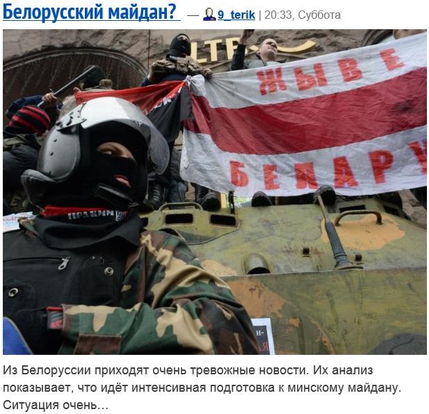 Белоруссия_Майдан