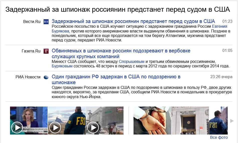 США_РФ_шпион