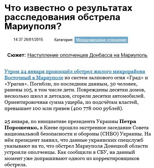 Мариуполь_результаты