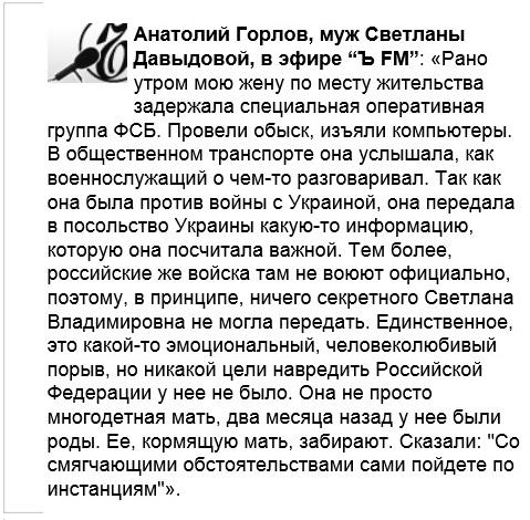 2015_01_29_муж_Давыдовой
