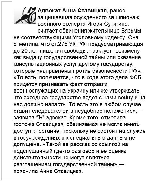 2015_01_29_адвокат_Ставицкая