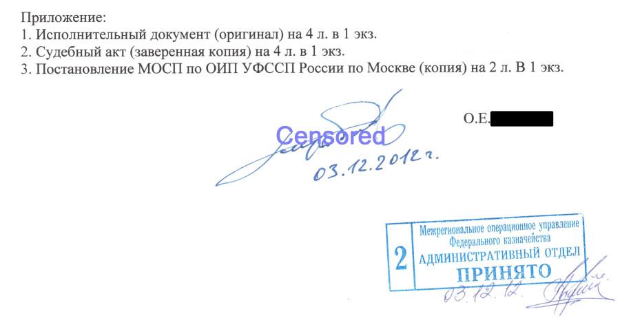 2012 12 03 заявление минфин_1