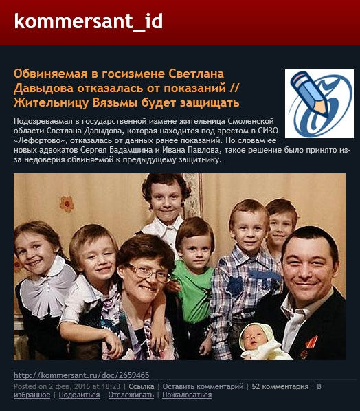 2015_02_03_Давыдова_спор1