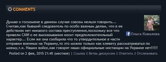 2015_02_03_Давыдова_спор2