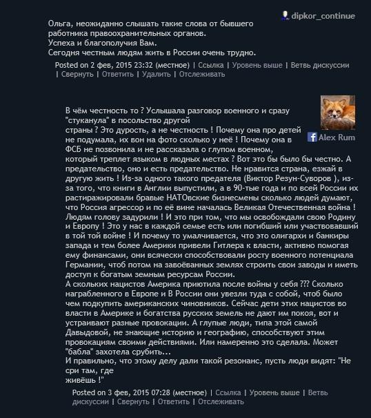 2015_02_03_Давыдова_спор3