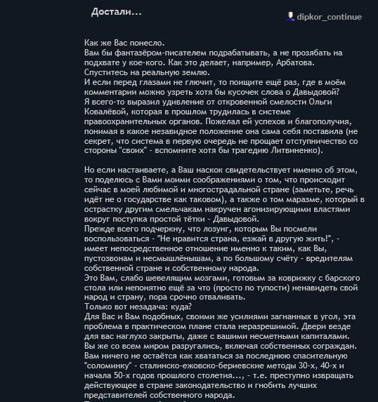 2015_02_03_Давыдова_спор4