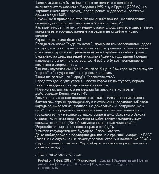 2015_02_03_Давыдова_спор5