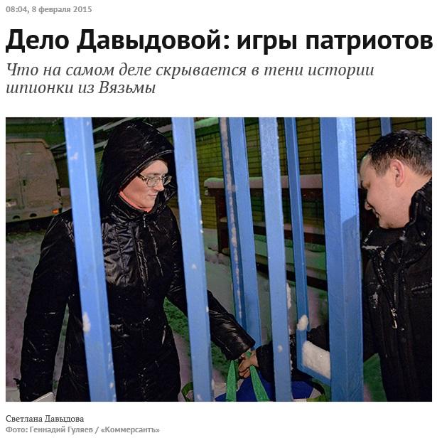 2015_02_08_Давыдова_статья