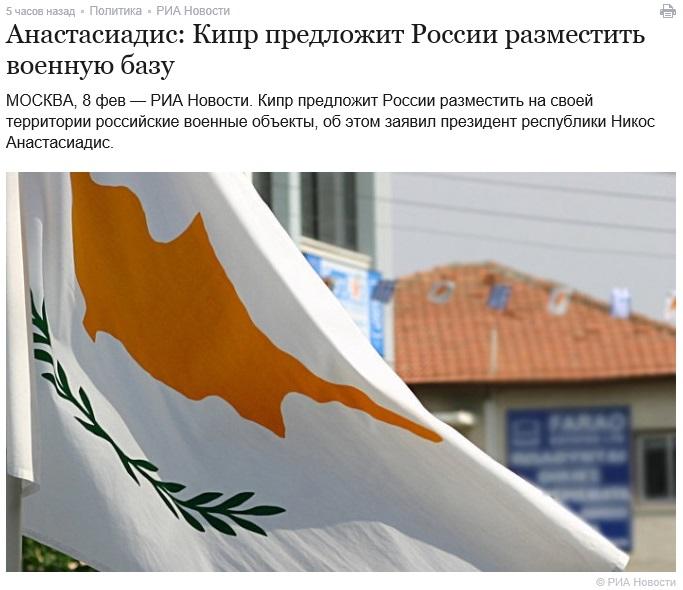 2015_02_09_Кипр_РФ