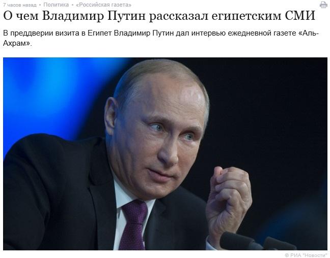 2015_02_09_Путин_Египет