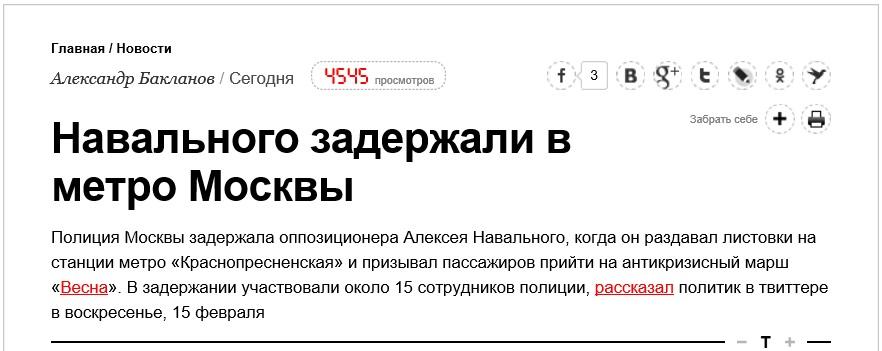 2015_02_15_Навальный_арест