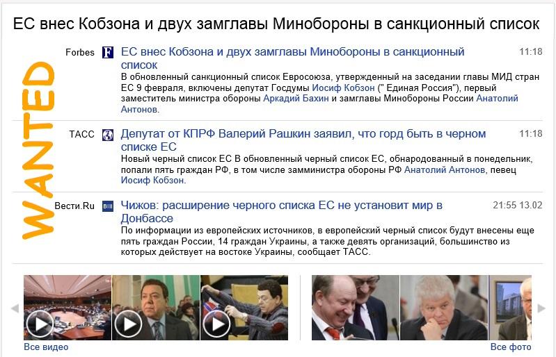 2015_02_16_Антонов_санкции_1