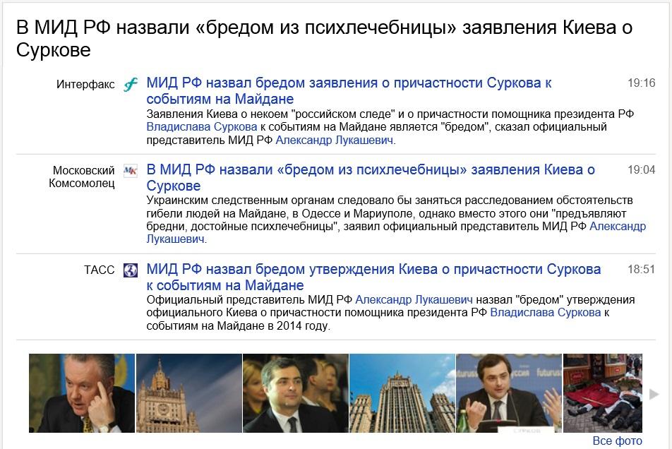 2015_02_20_МИД_Сурков