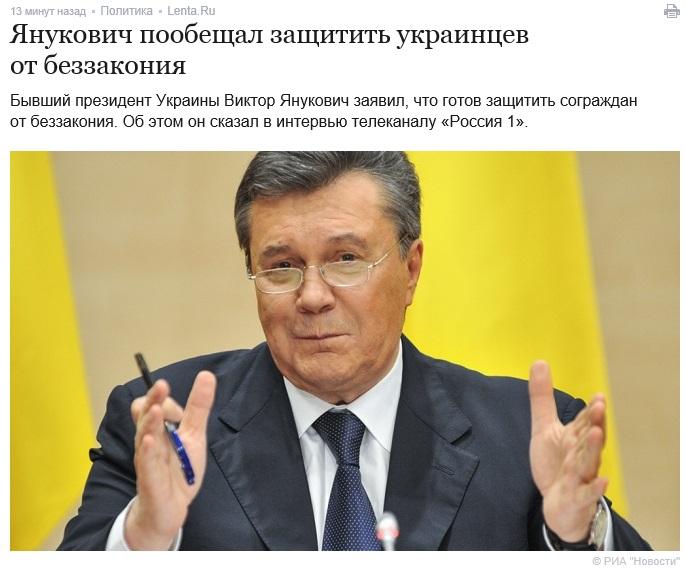 2015_02_21_Янукович_защита