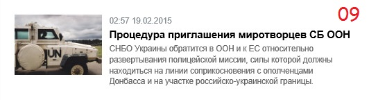 РИАН_миротворцы_09