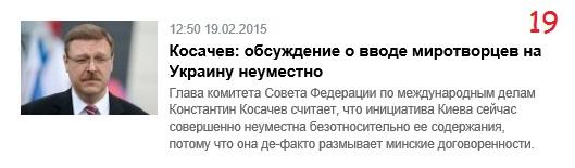 РИАН_миротворцы_19