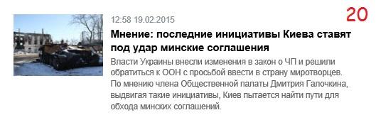 РИАН_миротворцы_20