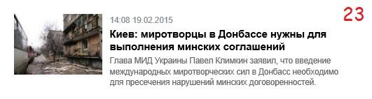 РИАН_миротворцы_23