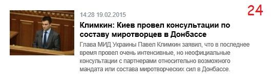 РИАН_миротворцы_24