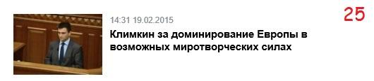 РИАН_миротворцы_25